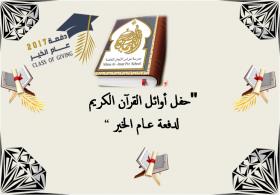 Quran Kareem winners Ceremony